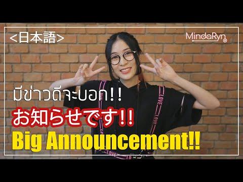 【MindaRyn】日本でアーティストデビューします!!!   [TH/EN SUB]