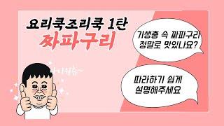 [충청남도남부장애인종합복지관] 요리쿡조리쿡 1탄! 짜파…