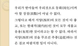 박정희대통령 저서 민족중흥의길과 새마을운동을 이해(창조…