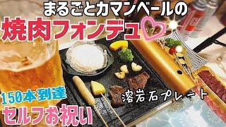 【152 独身女の昼呑み】丸ごとカマンベールチーズで焼肉フォンデュ♪セルフお祝い!