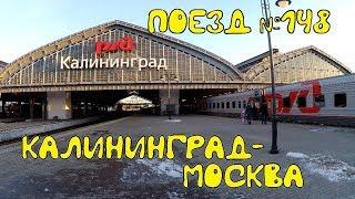 """Поездка на поезде №148 Калининград-Москва. В чем отличия от фирменного """"Янтаря"""""""