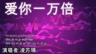 爱你一万倍 Ai Ni Yi Wan Bei [by 凌苏珊]