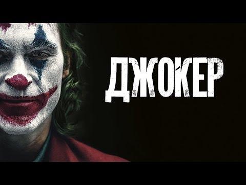 Обсуждение фильма Джокер