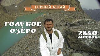 Голубое озеро и ледник Актру. Часть 1. Горный Алтай.(Подъём к Голубому озеру по тропе вдоль ледника Левый Большой Актру на отметку 2840 метров., 2017-03-04T05:30:01.000Z)