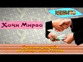 Ҳоҷи Мирзо 2017 Ҳукми музораба аз назари дини Ислом mp3