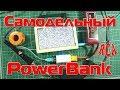 Поделки - Самодельный PowerBank авиамоделиста (10 мин работы!!!)