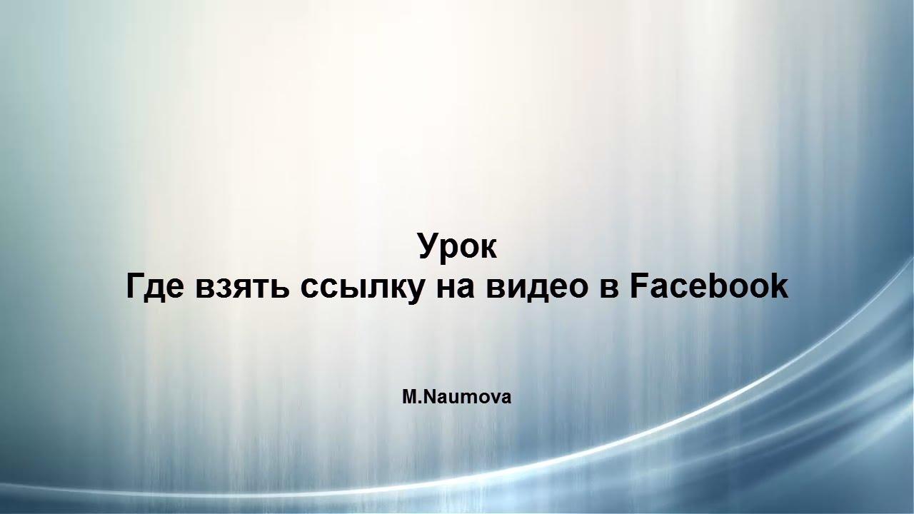 где познакомится на facebook