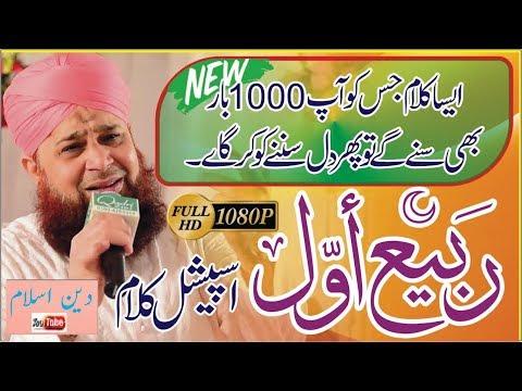 Owais Qadri| New Naat 2017 | 12 rabi ul awal naats Owais Raza Qadri New Naat Album 2018 - New Hindi