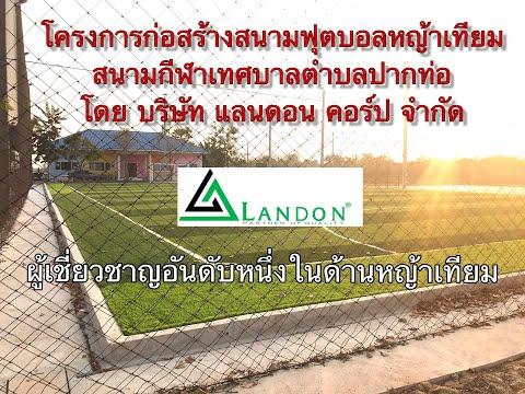 งานก่อสร้างสนามฟุตบอลหญ้าเทียมสนามฟุตบอล ทั้งระบบ โดยบริษัท แลนดอน คอร์ป จำกัด