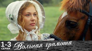 Вольная грамота | 1-3 серии | Русский сериал | Мелодрама