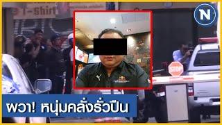 ข่าวด่วน! หนุ่มคลั่งรัวปืน 40 นัดกลางจุฬาซอย 10 | เนชั่นคนข่าวเข้ม | NationTV22