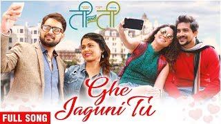 Ghe Jaguni Tu Official Song | Ti And Ti | Sonalee, Prarthana Behere, Pushkar Jog, Sai Piyush