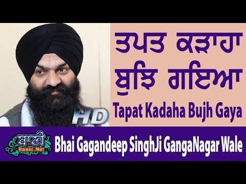 Gur-Seetal-Naam-Deyo-Shabad-Bhai-Gagandeep-Singh-Ji-Ganga-Nagar-Wale-8-June-2019