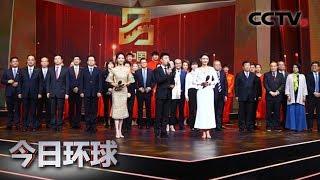 [今日环球] 2019中国品牌强国盛典公布首批年度品牌   CCTV中文国际