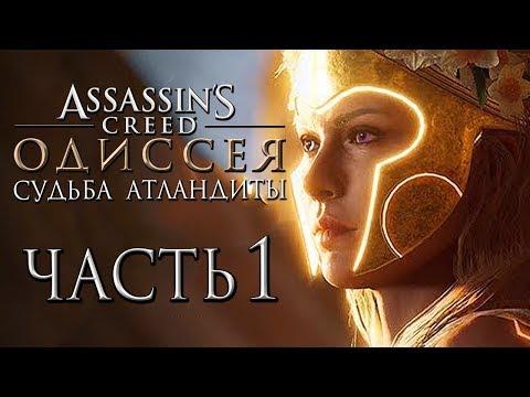 Прохождение Assassin's Creed Odyssey DLC [Одиссея] — Часть 1: Судьба Атлантиды. Боги Ису