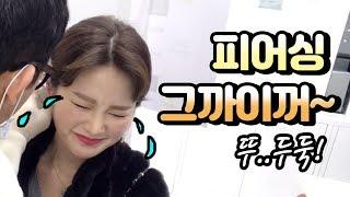 27살 얼굴현타옴 늦바람 피어싱하기 (feat. 강남 …