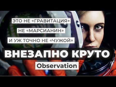 Обзор игры Observation