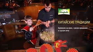 """Детский Шеф """"Китайские традиции"""" - Детские рецепты от Bonduelle"""
