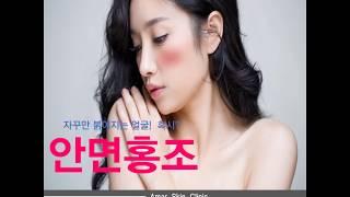 [부산홍조치료 아마르한의원] 자꾸만 얼굴이 붉어진다면?…