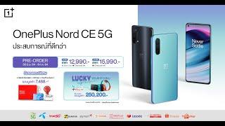 จอง OnePlus Nord CE 5G เริ่ม 12,990.- ประสบการณ์ที่ดีกว่า   OnePlus ประเทศไทย