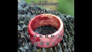 как сделать Кольцо из стабилизированной древесины. Stabilizing wood ring DIY