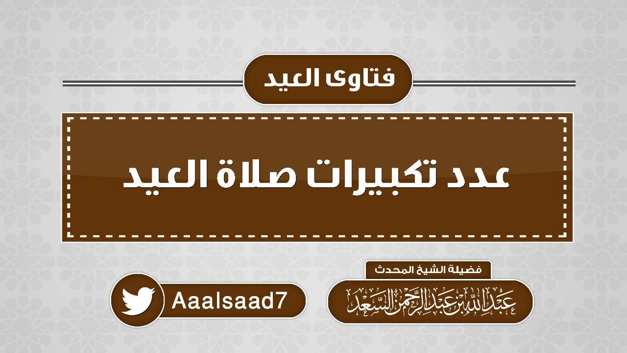 عدد تكبيرات صلاة العيد المحدث عبدالله السعد Youtube
