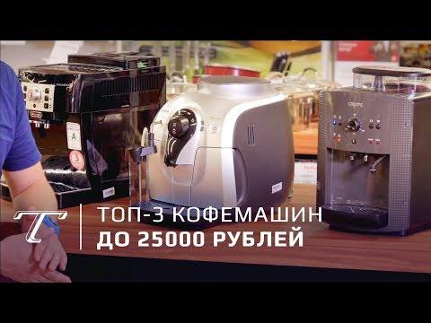 ТОП-3 кофемашин до 25000 рублей