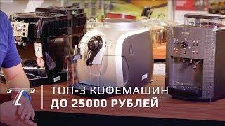 ТОП-3 кофемашин до 25000 рублей(, 2018-07-27T05:57:03.000Z)