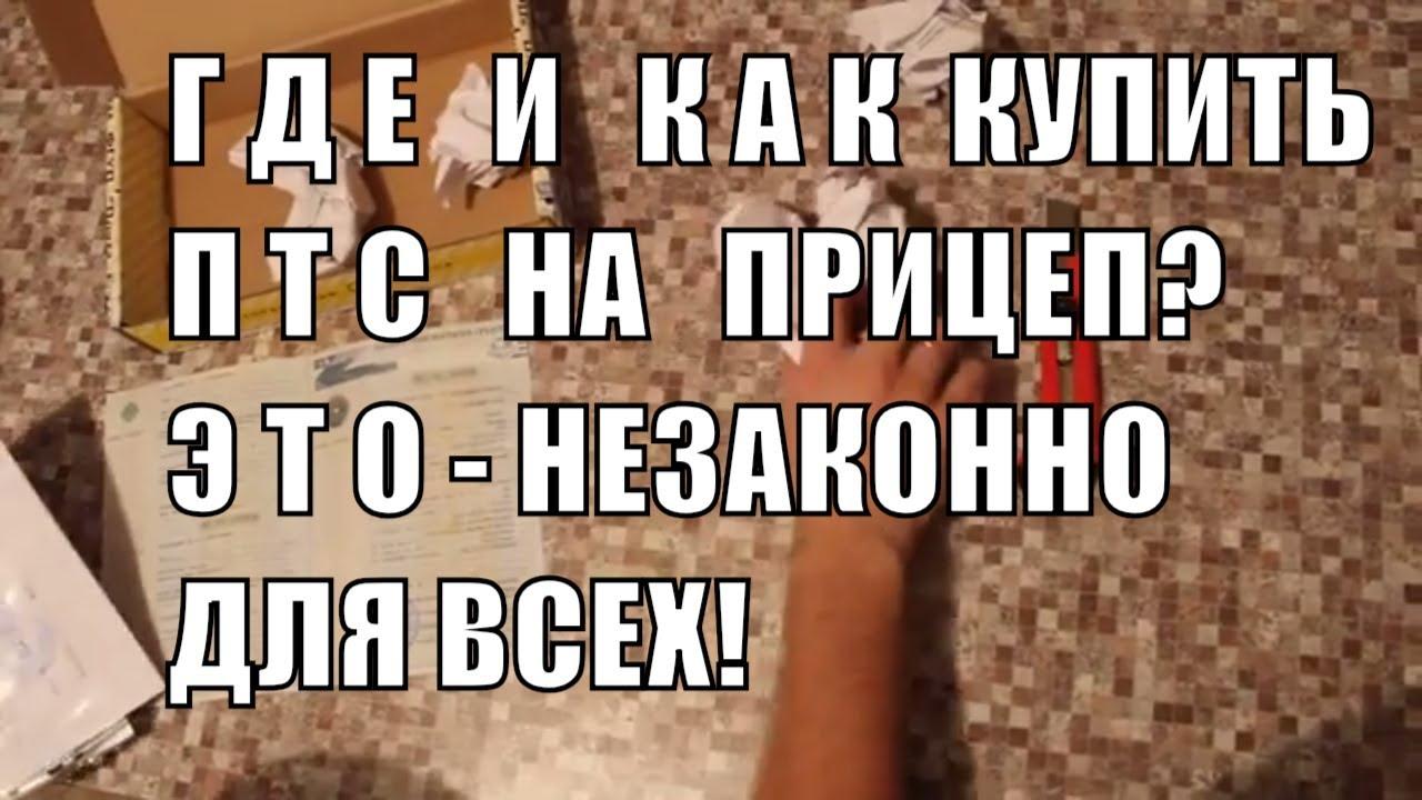«та-но трейлерз украина» предоставляет услуги по реализации прицепов б /у. Продать прицеп б/у, купить прицеп б/у в г. Луцк и по украине. Адрес: г.