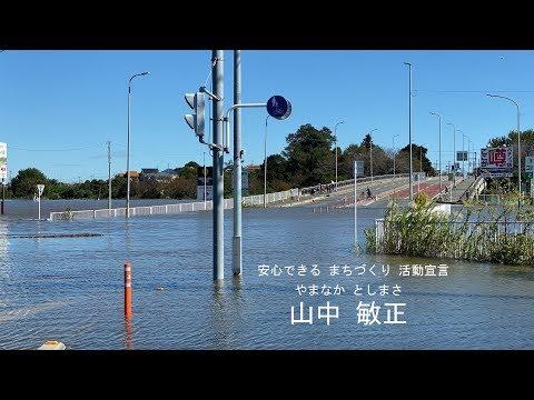 台風19号における、江川水域の被害状況