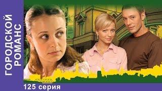 Городской Романс. Сериал. 125 Серия. StarMedia. Мелодрама