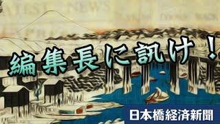 歴史と文化の薫り溢れる広域日本橋(日本橋・東京駅エリア)の街ネタを...