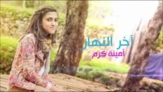 لحن اغنيه اخر النهار بدون صوت للفنانه أمينه كرم