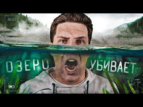 Озеро УБИЛО 1000 человек! Я в шоке!