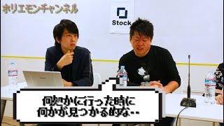 堀江貴文のQ&A「理由を作り出せばニーズが生まれる!!」〜vol.1056〜 thumbnail