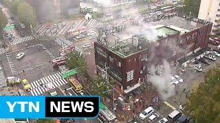 서울 도심 아파트 상가에서 불...10여 명 부상 / …