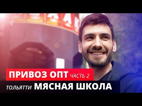 Открытие ПРИВОЗ ОПТ (часть 2). Тольятти Мясная Школа