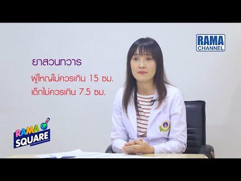 RAMA Square  ยาสวนทวารตัวช่วยสำหรับคนท้องผูก 09/09/63 l RAMA CHANNEL