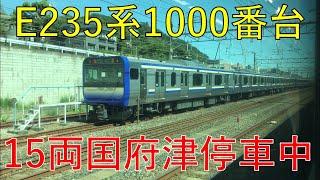 横須賀線・総武快速線 E235系1000番台 15両編成 国府津に停車中(2020/09/28)