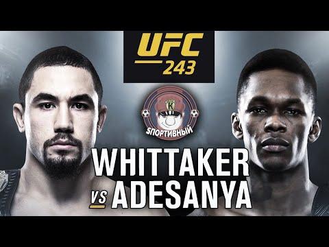 UFC 3 - Бой Роберт Уиттакер против Исраэль Адесанья - Кто победил ?