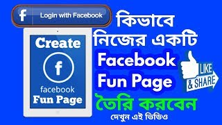 How to create facebook fun page, How to Create facebook business page, part 1.