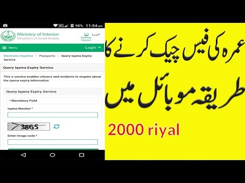 How TO Check Umrah visa fees and Package online in Mobile urdu hindi