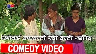 यिनिलाई जबर्जस्ती गर्या जस्तो गर्दिनु न | Nepali Comedy Video | Dhurmus/Suntali