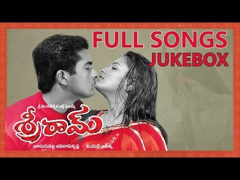 Shriram (శ్రీ రామ్) Movie Full Songs Jukebox || Uday Kiran, Anitha