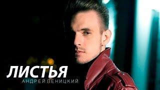 Андрей Леницкий - Листья (Премьера 2016)