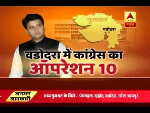 Jan Man Special: Congress