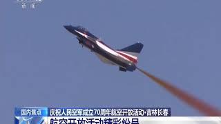 [24小时]庆祝人民空军成立70周年航空开放活动·吉林长春 航空开放活动精彩纷呈| CCTV