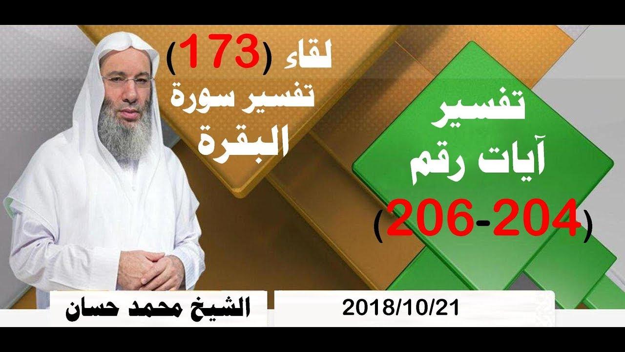 اللقاء رقم 173 في تفسير سورة البقرة للشيخ محمد حسان تفسير