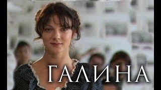 ГАЛИНА - Серия 8 / Мелодрама. Биография