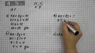 Упражнение 11.1. Алгебра 7 класс Мордкович А.Г.